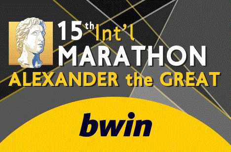15th International Marathon ALEXANDER THE GREAT - bwin   April 11th - 12th 2020