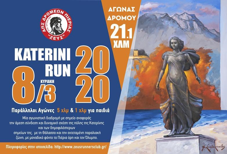 KATERINI RUN, MARCH 8TH 2020