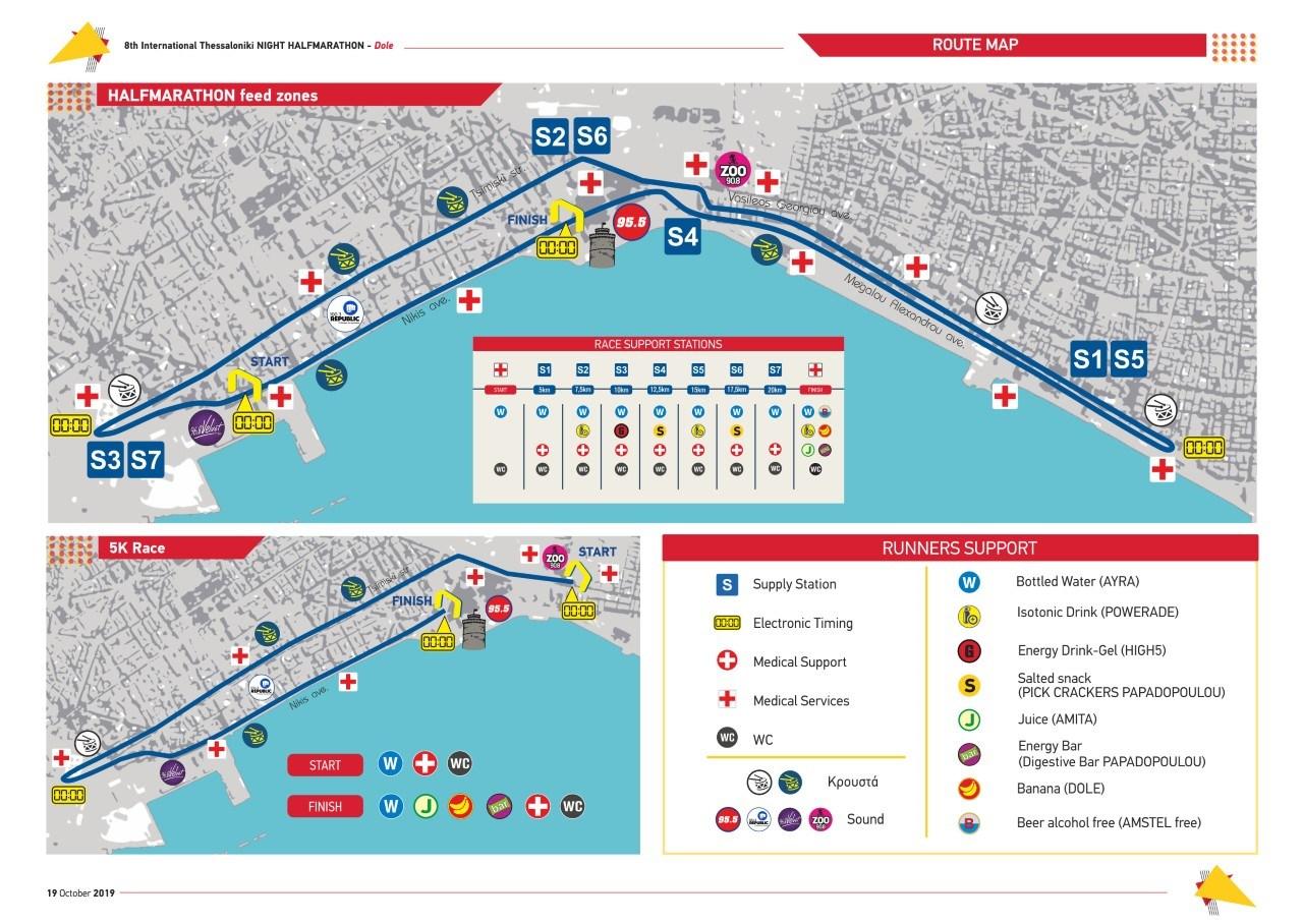 8th International Thessaloniki Night Half Marathon-Dole 19 October 2019