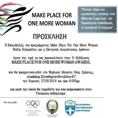 """MAKE PLACE FOR ONE MORE WOMAN"" AWARDED EFFIE ZIKOULI"